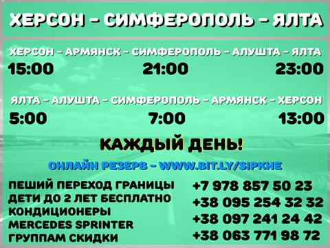 расписание автобусов на Крым