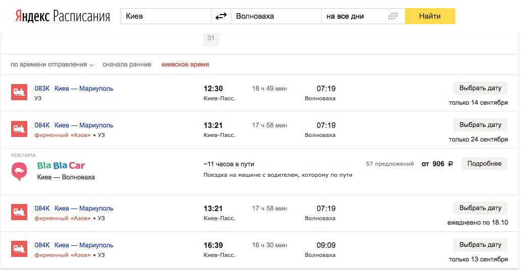 Расписание до Волновахи с Киева